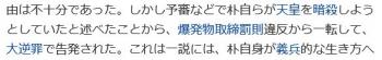 wiki朴烈2