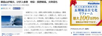 news御岳山が噴火、けが人多数 岐阜・長野県境、火砕流も