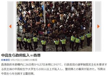 news中高生ら政府乱入=香港