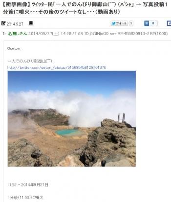 【衝撃画像】 ツイッター民「一人でのんびり御嶽山(^^) (パシャ」 → 写真投稿1分後に噴火・・・その後のツイートなし・・・(動画あり)