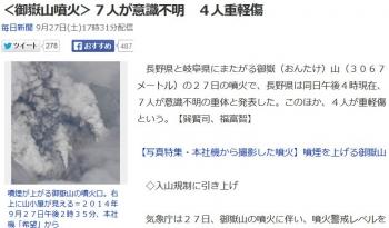 news<御嶽山噴火>7人が意識不明 4人重軽傷