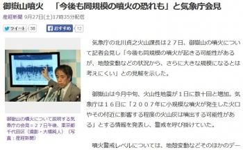 news御嶽山噴火 「今後も同規模の噴火の恐れも」と気象庁会見
