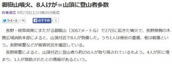 news御嶽山噴火、8人けが=山頂に登山者多数