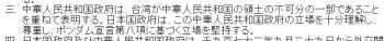日本国政府と中華人民共和国政府の共同声明260928