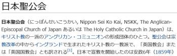 wiki日本聖公会