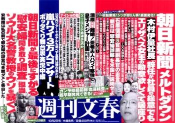 木村伊量社長「辞任が社員の総意」でもエリザベス女王の勲章欲しくて居座り