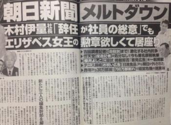 木村伊量社長「辞任が社員の総意」でもエリザベス女王の勲章欲しくて居座り2
