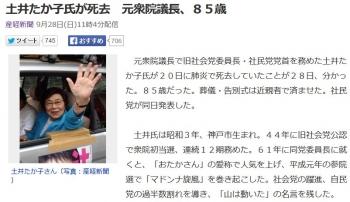 news土井たか子氏が死去 元衆院議長、85歳