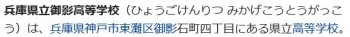 wiki兵庫県立御影高等学校1
