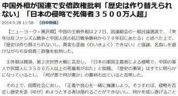 news中国外相が国連で安倍政権批判「歴史は作り替えられない」「日本の侵略で死傷者3500万人超」