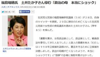 news福島瑞穂氏 土井たか子さん悼む「政治の母 本当にショック」
