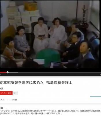 tube捏造従軍慰安婦を世界に広めた 福島瑞穂弁護士