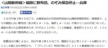 news<山陽新幹線>線路に敷布団、のぞみ緊急停止…兵庫
