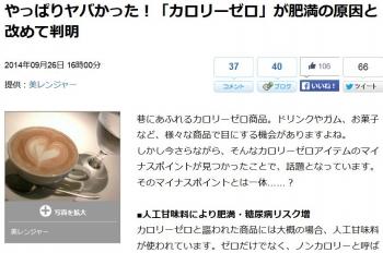 newsやっぱりヤバかった!「カロリーゼロ」が肥満の原因と改めて判明