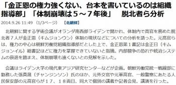 news「金正恩の権力強くない、台本を書いているのは組織指導部」「体制崩壊は5~7年後」 脱北者ら分析
