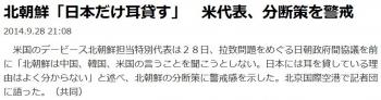 news北朝鮮「日本だけ耳貸す」 米代表、分断策を警戒