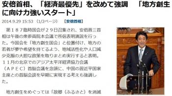 news安倍首相、「経済最優先」を改めて強調 「地方創生に向け力強いスタート」