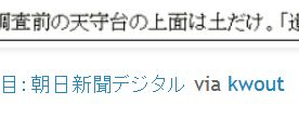 tok奈良)郡山城に「天守」跡 数奇な運命、研究者が注目:朝日新聞デジタル