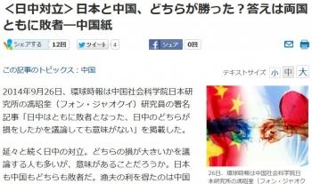 news<日中対立>日本と中国、どちらが勝った?答えは両国ともに敗者―中国紙