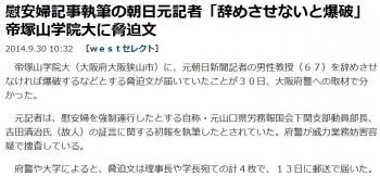 news慰安婦記事執筆の朝日元記者「辞めさせないと爆破」帝塚山学院大に脅迫文