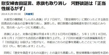news慰安婦吉田証言、赤旗も取り消し 河野談話は「正当性揺るがず」