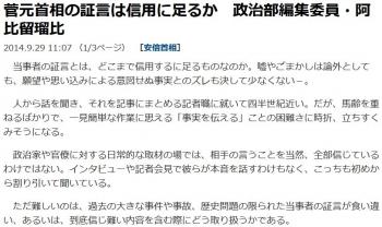 news菅元首相の証言は信用に足るか 政治部編集委員・阿比留瑠比