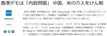 news香港デモは「内政問題」 中国、米の介入をけん制