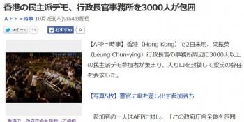 news香港の民主派デモ、行政長官事務所を3000人が包囲