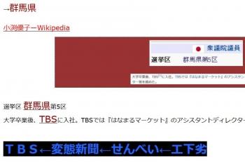 ten小渕優子ロスチャイルド群馬県TBS2