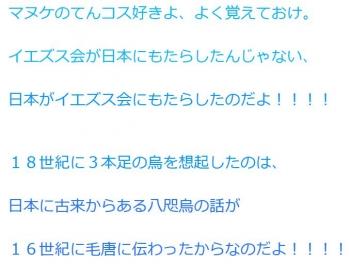 ten日本がイエズス会にもたらした