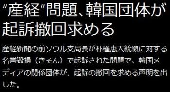 "news""産経""問題、韓国団体が起訴撤回求める"