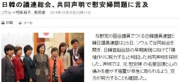 news日韓の議連総会、共同声明で慰安婦問題に言及