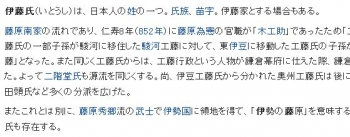 wiki伊藤氏