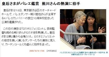 news皇后さまがバレエ鑑賞 熊川さんの熱演に拍手
