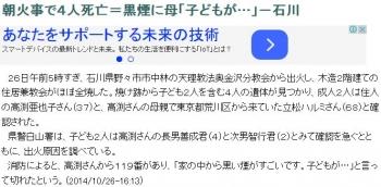 news朝火事で4人死亡=黒煙に母「子どもが…」-石川
