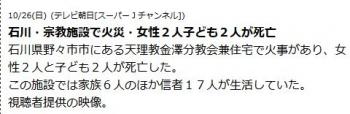 news石川・宗教施設で火災・女性2人子ども2人が死亡