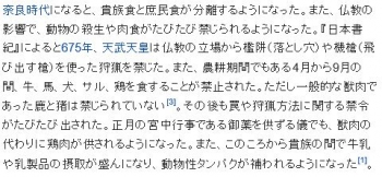 wiki日本の獣肉食の歴史1