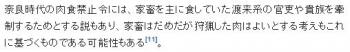 wiki日本の獣肉食の歴史2