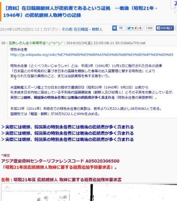 【資料】在日韓国朝鮮人が密航者であるという証拠 …戦後(昭和21年・1946年)の密航朝鮮人取締りの記録