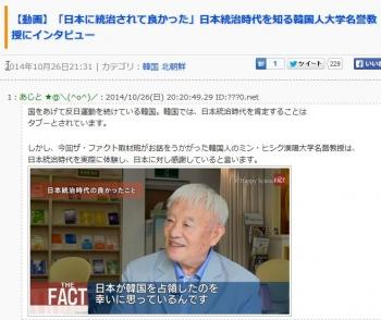 【動画】「日本に統治されて良かった」日本統治時代を知る韓国人大学名誉教授にインタビュー