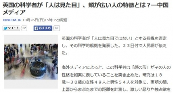 news英国の科学者が「人は見た目」、頬が広い人の特徴とは?―中国メディア