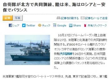 news自衛隊が北方で共同訓練、陸は米、海はロシアと-安保でバランス