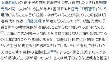 wiki天海