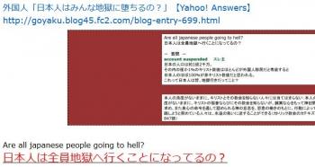 ten外国人「日本人はみんな地獄に堕ちるの?」