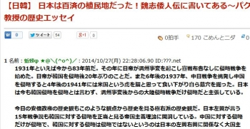 news【日韓】 日本は百済の植民地だった!魏志倭人伝に書いてある~パク・ソンス名誉教授の歴史エッセイ