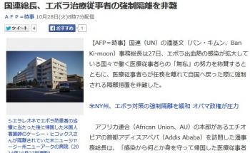news国連総長、エボラ治療従事者の強制隔離を非難