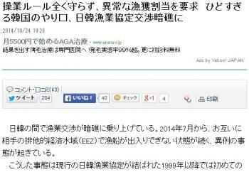 news操業ルール全く守らず、異常な漁獲割当を要求 ひどすぎる韓国のやり口、日韓漁業協定交渉暗礁に