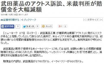 news武田薬品のアクトス訴訟、米裁判所が賠償金を大幅減額
