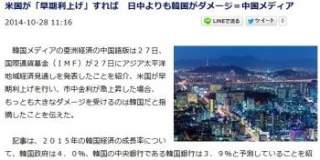news米国が「早期利上げ」すれば 日中よりも韓国がダメージ=中国メディア