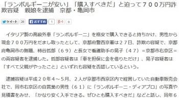 news「ランボルギーニが安い」「購入すべきだ」と迫って700万円詐欺容疑 親娘を逮捕 京都・亀岡市